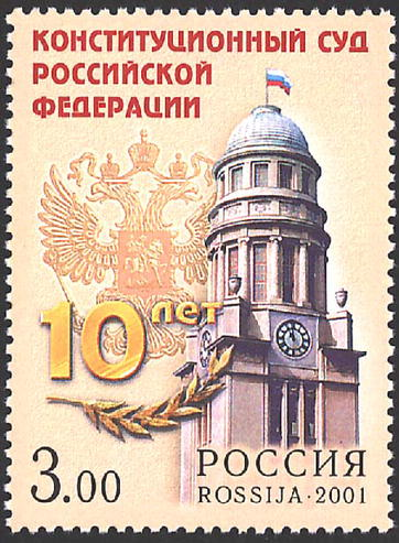 № 714. 10th anniversary of the Constitutional Court of the Russian Federation