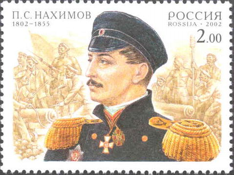 № 756. 200 years since the birth of PS Nakhimov