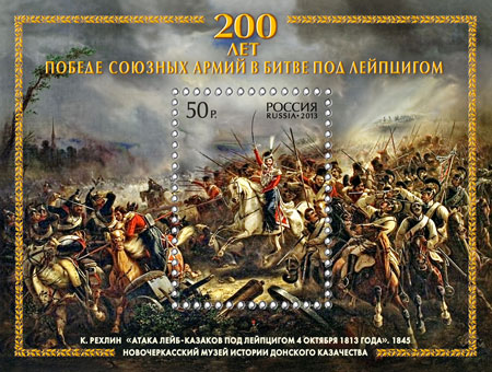 № 1739. 200 years of the victory of the Allied armies in the Battle of Leipzig