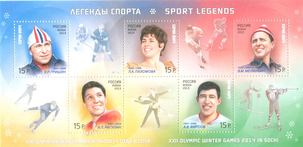 № 1751-1755. XXII Olympic Winter Games and XI Paralympic Winter Games