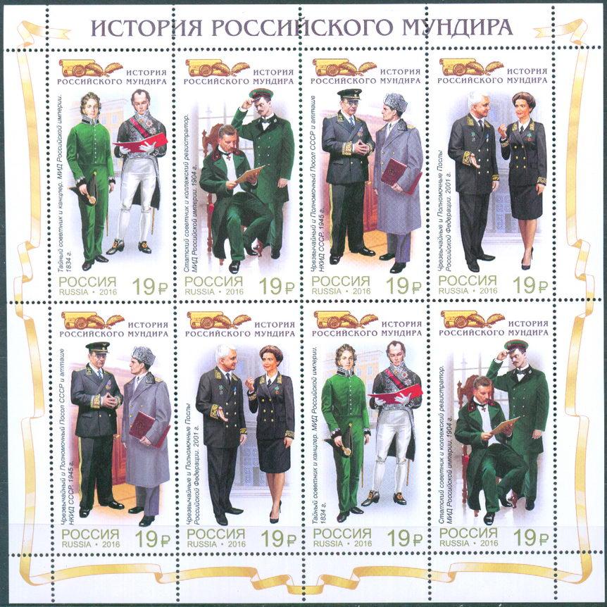 Марки история российского мундира альбом для хранения монет как называется